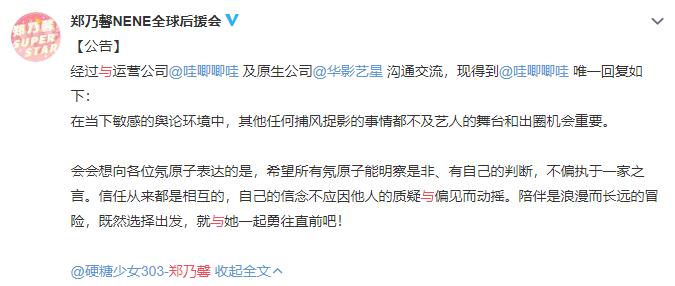 郑乃馨方回应与李振宁恋情,但网友表示回答的模棱两可?