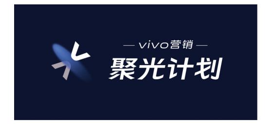 vivo营销聚光计划全面启动,刺激社交和工具行业的发展