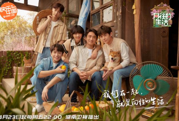 向往的生活第五季定档4月23日,张艺兴确定加盟,发文称:回家了