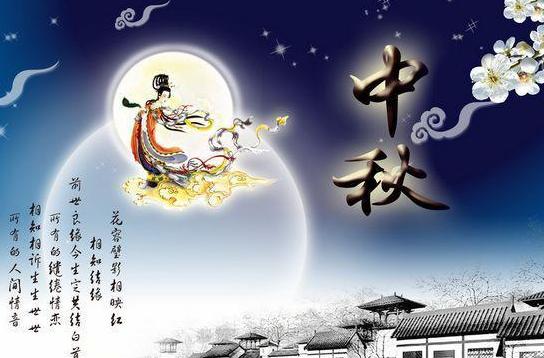 中秋节的风俗习惯是从什么时候开始的?竟然从这么早就开始了