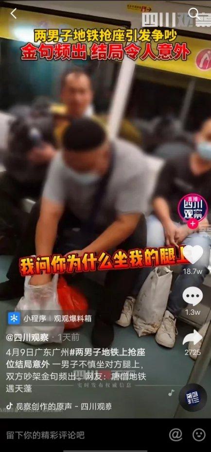 广东两男子地铁抢座引发争吵,双方金句频出!结局笑掉围观群众大牙