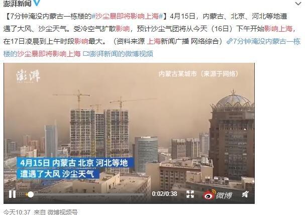 沙尘暴即将影响上海