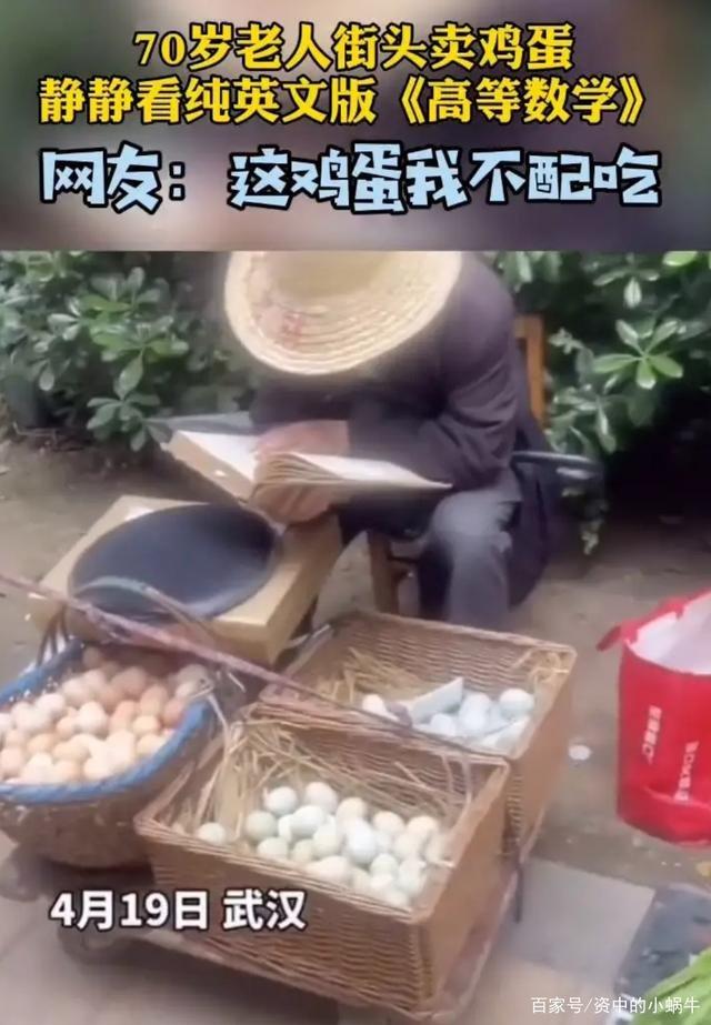 老人街头边卖鸡蛋边看全英文版《高数》,网友:我不配买他的鸡蛋