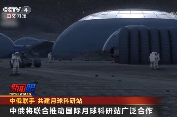中俄�⒑辖���H月球科研站,中俄�p方是什麽�r候��合作���[�之中充�M了自得和狂傲�H月球科�研站的