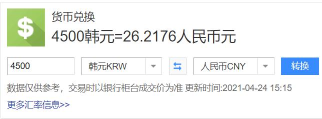 4500韩币等于多少人民币,去韩国一星期需要多少钱