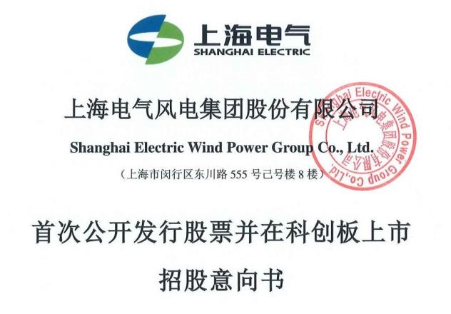 电气风电申购时间,787660电气申购发行价格和申购建议是什么