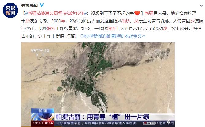 新疆姑娘遵父愿坚持治沙16年,沙漠化带来了怎样的危害,治沙的方法是什么