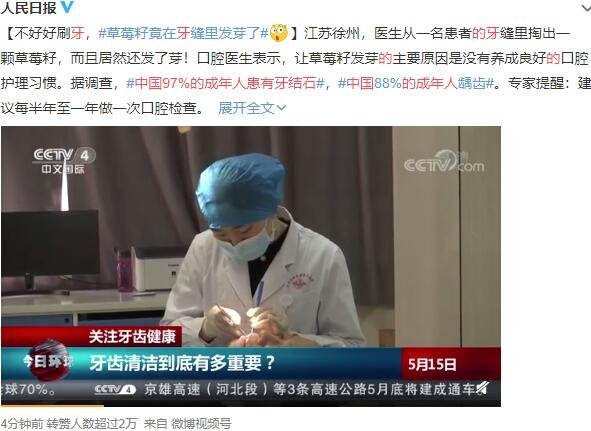 中国97%的成年人患有牙结石,牙结石怎么清理掉,口腔健康的标准有哪些