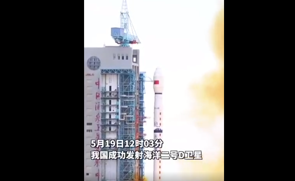 我国成功发射海洋二号D星意味着什么,海洋二号D星的作用有哪些,目前发射了哪些卫星