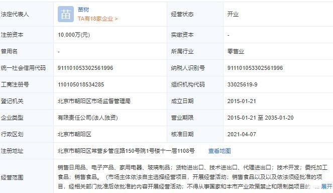 小仙炖是哪个公司的是谁投资的,小仙炖是上市公司吗小仙炖怎么样