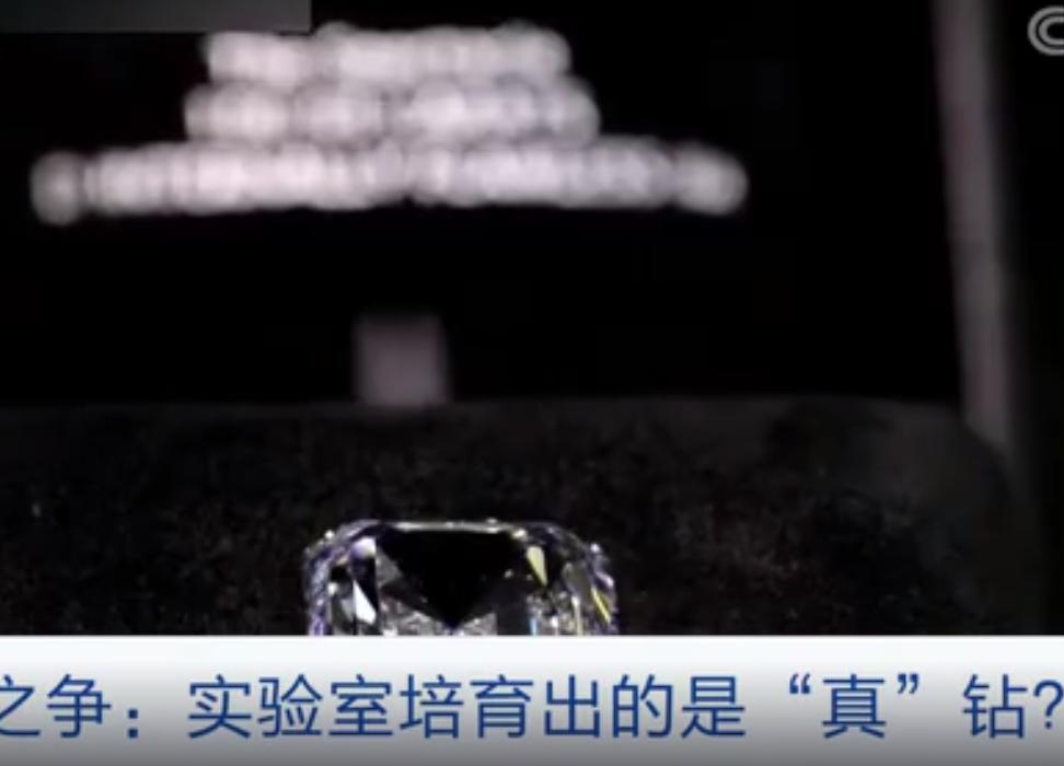 人造钻石火了是什么原因,人造钻石和天然钻石有可比性吗,生产钻石的上市公司有哪些