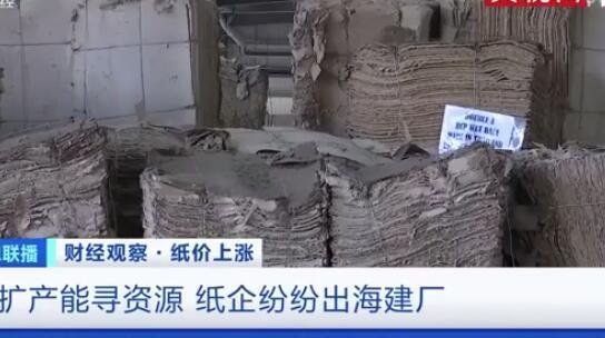 我国废纸回收率高达90%还缺纸吗,中国的市场需求量有多大,废品回收有上市的公司吗?