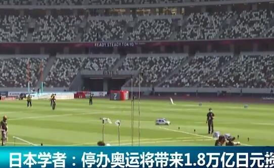 日本若停办奥运将损失1.8万亿日元,损失对日本经济造成什么影响,历年奥运会投入多少