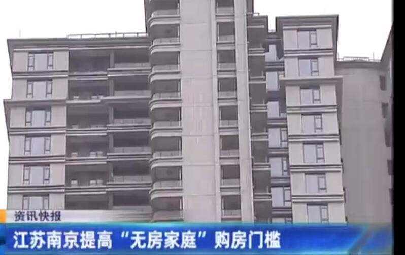 南京提高无房家庭购房门槛为什么要提高,无房家庭该怎样才能买房,南京购房有多难