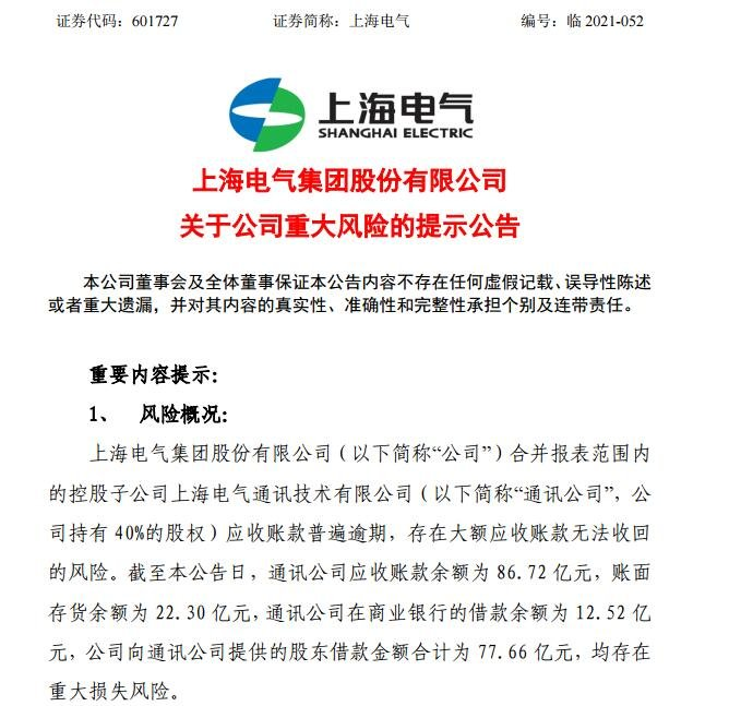 700亿上海国企或损失83亿,损失原因以及对于其股价有什么影响