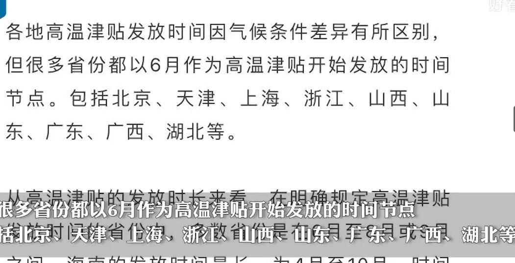 北上广等多地从6月起将发放高温补贴能发多长时间,每月能发多少钱,必须要发吗?
