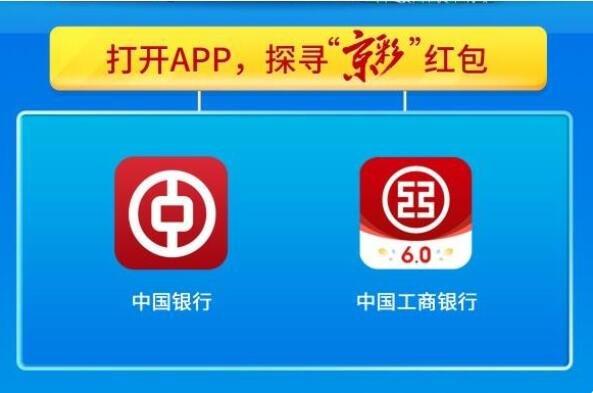 北京将发放20万份京彩红包什么时候发放,京彩红包怎么使用,将会带来什么影响