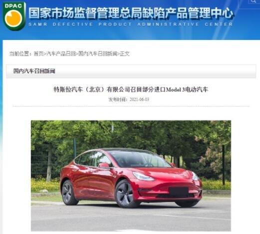 特斯拉在华召回进口Model3原因是什么,特斯拉车辆召回过几次,目前特斯拉的股价是多少