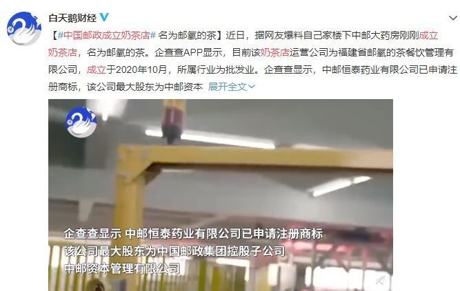 中国邮政成立奶茶店是真的吗,中国邮政是国企还是央企,奶茶市场前景怎么样