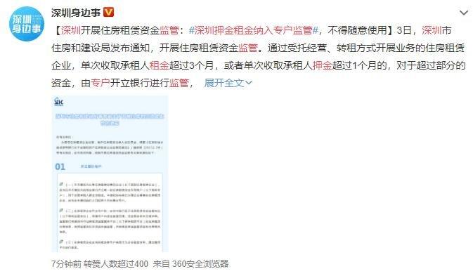 深圳押金租金纳入专户监管,被监管的住房租赁资金如何释放,租房时应该注意哪些问题