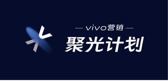 vivo聚光計劃第四場落下帷幕,聚焦金融電商行業營銷討論