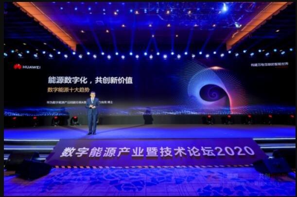 华为30亿成立数字能源公司主营业务是什么,数字能源是什么意思及有何影响