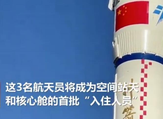 神舟十二号将送3名航天员上太空他们是谁,去太空有什么任务及中国航天史影响
