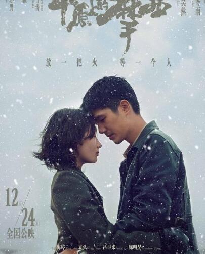 《【聚星主管】周冬雨搭档刘昊然的《平原上的摩西》宣布定档,二人cp感十足》