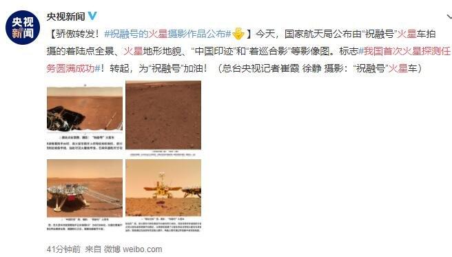 我国首次火星探测任务圆满成功意味着什么,人们探测火星是为了什么,人类能移民火星么
