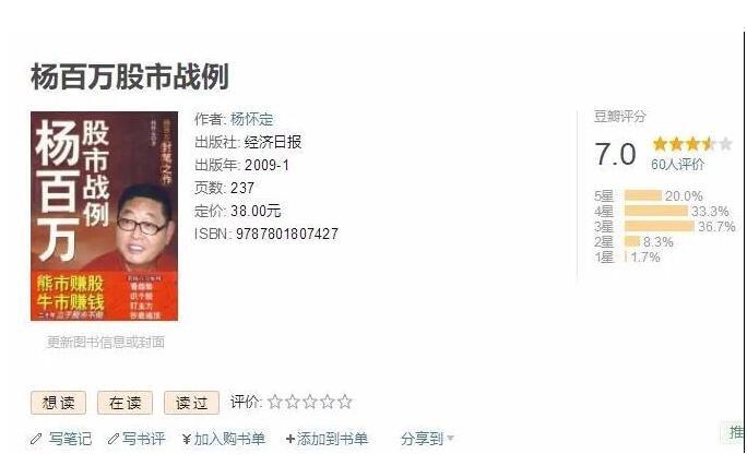 """中国第一股民""""杨百万""""原名叫什么及为什么被称之为第一股民,杨百万成功案例分析"""