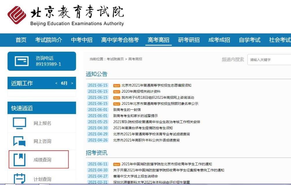 2021年北京高考成绩这天出,高考成绩如何查询?查询高考成绩的资料及渠道流程介绍