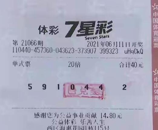广东男子40元买彩票中奖1个亿:选号灵感来自共享单车编码