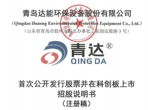 青達環保申購最新消息公布,688501青達申購時間以及申購條件是什么
