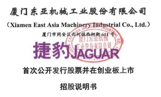 東亞機械申購,301028東亞機械最新申購消息和申購建議