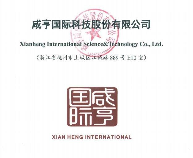 咸亨國際申購最新消息,605056咸亨國際申購最佳時間、申購建議和競爭地位