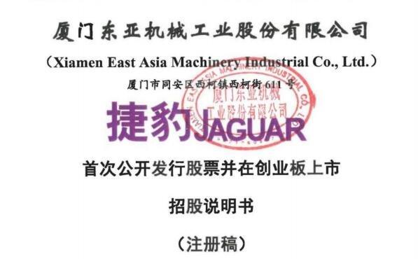 東亞機械中簽號公布,301028東亞中簽號在線查詢,查看中簽結果