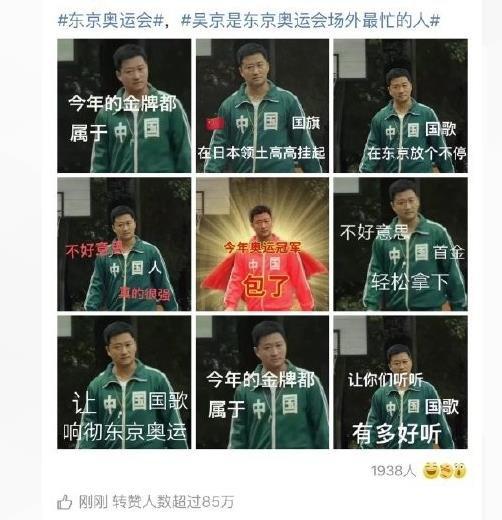 吴京表情包刷屏登热搜 连《动森》中都有同款服装