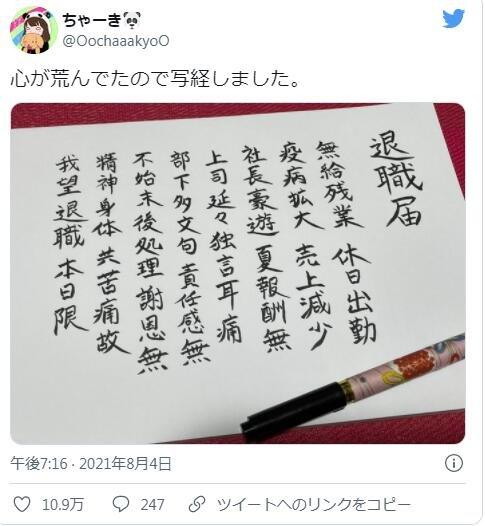 日本社畜经文体辞职信突然爆火 有才网友众多字体模仿