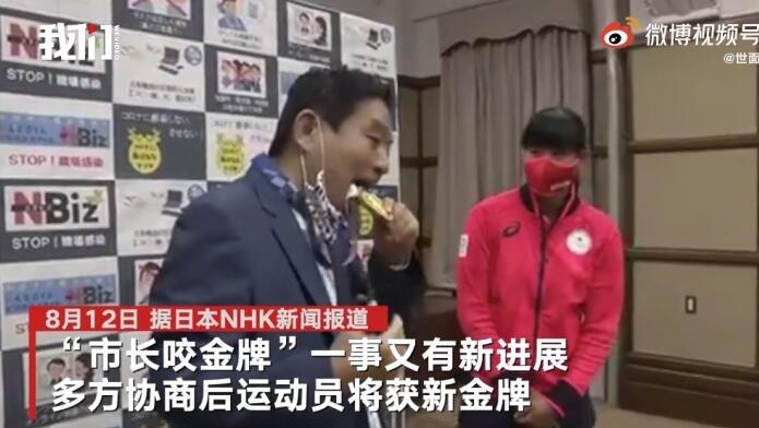 日本市长咬运动员金牌拍照 奥组委:为其换新奖牌 费用市长负责
