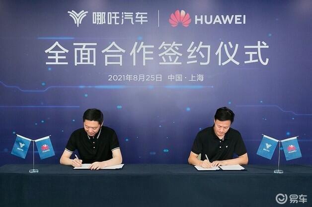 哪吒汽车与华为开启全面合作 中国技术构筑智能出行新征程