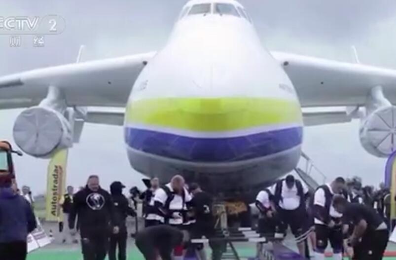 乌克兰8名运动员拖动世界最大飞机 1分13秒走了4.3米