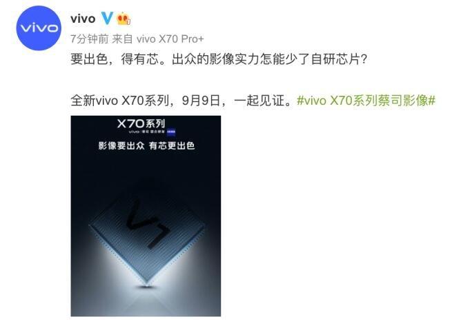 V1芯片携手X70系列登场 vivo再创影像新高度