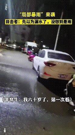 贵州局部雨只下一小块 60岁路人:以为水管漏水了