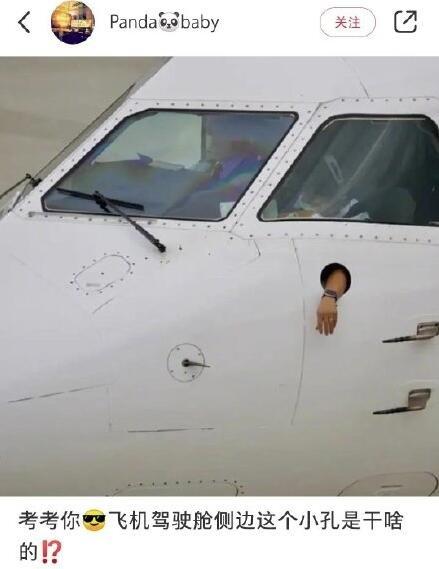 飞机上驾驶舱侧边的小孔是干嘛用的?网友脑洞大开