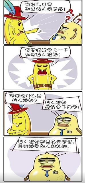 什么是待人接物.jpg