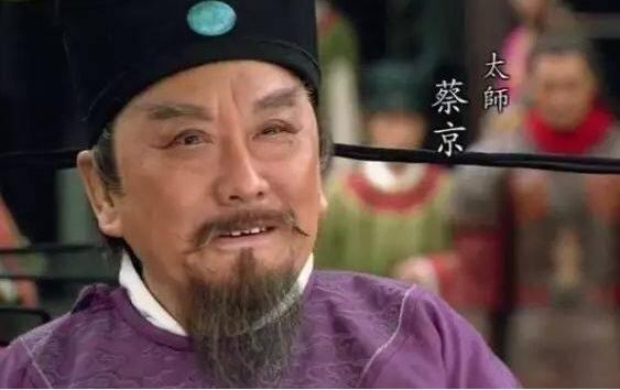 北宋宰相蔡京有多奢侈?宋徽宗就是受他影响?