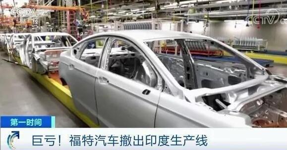 福特将关闭印度工厂.jpg