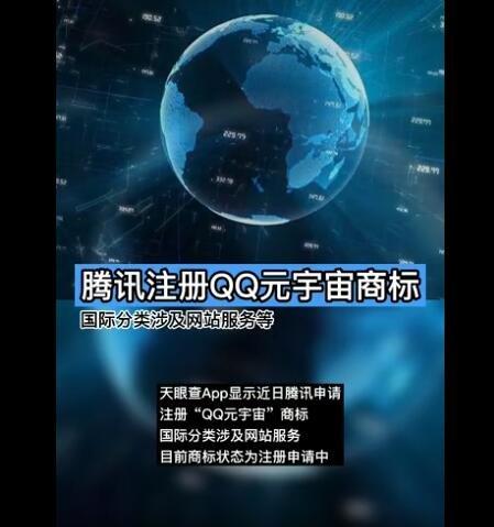 腾讯注册QQ元宇宙商标.jpg