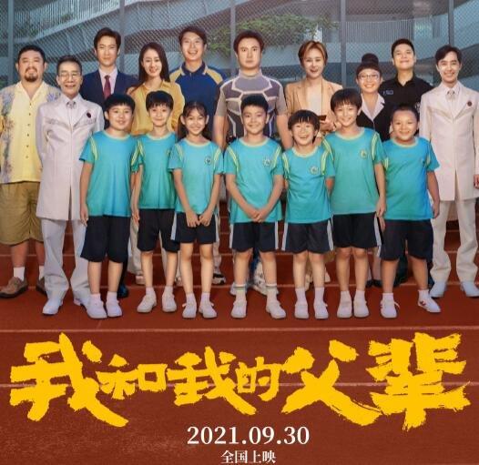 张小斐特别出演沈腾新片《我和我的父辈》,但最大的惊喜是他