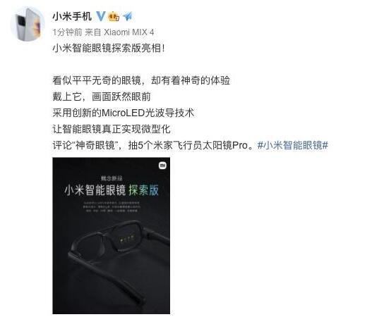 小米发布智能眼镜探索版.jpg